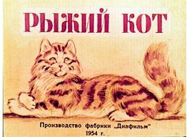 Осеева аудиокнига рыжий кот